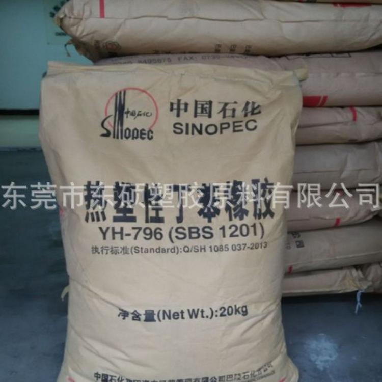 SBS巴陵石化YH-796 胶粘剂 热熔胶SBS 1201 巴陵石化热塑性丁苯