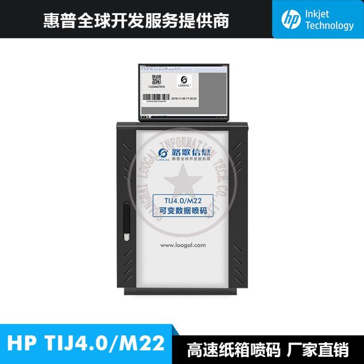 厂家直销 惠普纸箱喷码机 TIJ4.0M22高速纸箱打码机二维码喷码机