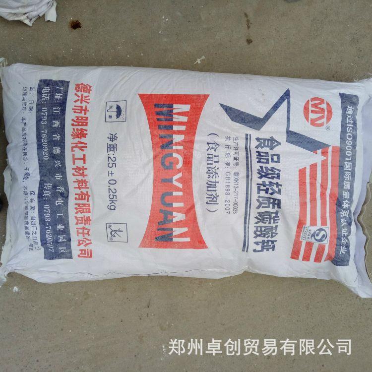 河南郑州 食品级轻质碳酸钙 批发碳酸钙