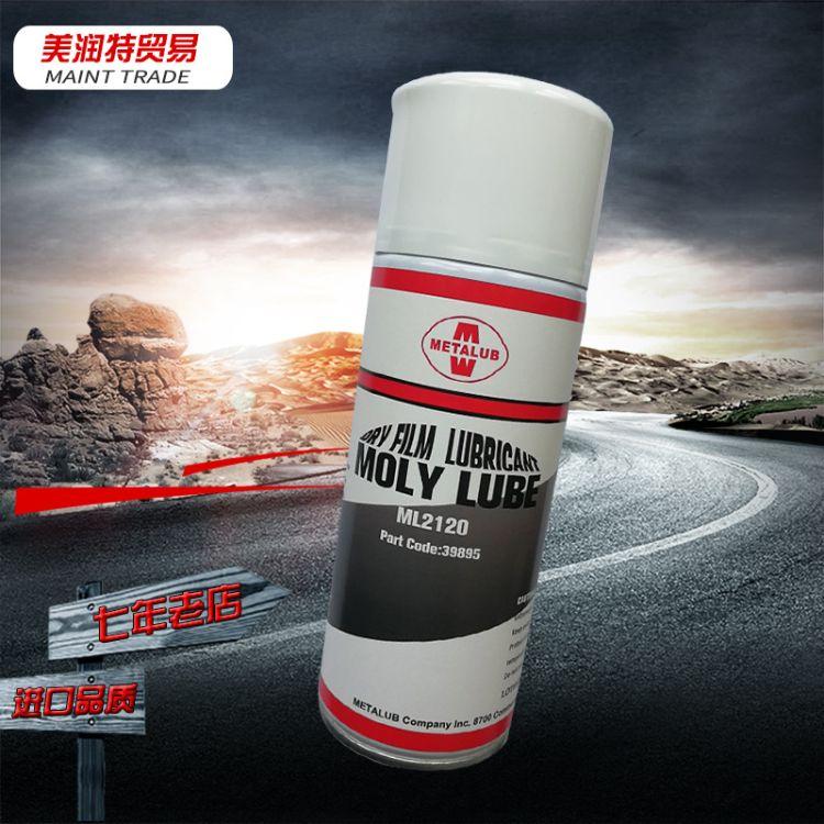 美特润METALUB 纺织机械滑轨速干润滑剂批发 二硫化钼快干润滑剂