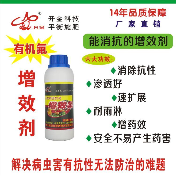 叶面肥增效剂 有机氟 增效氟助剂 提高药效及吸收利用率展着渗透