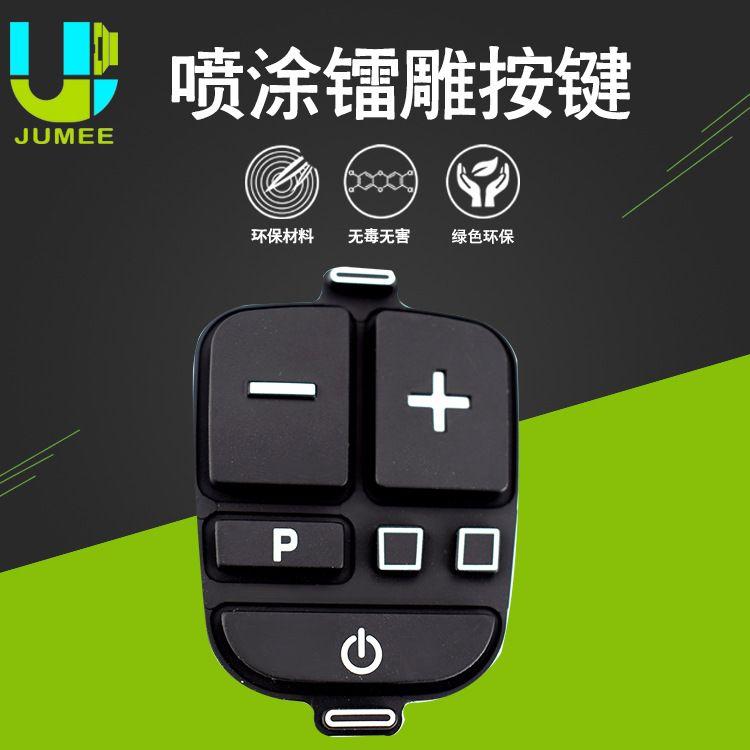 可定汽车遥控器硅胶按键定做 喷涂镭雕各种遥控器硅胶按键定做