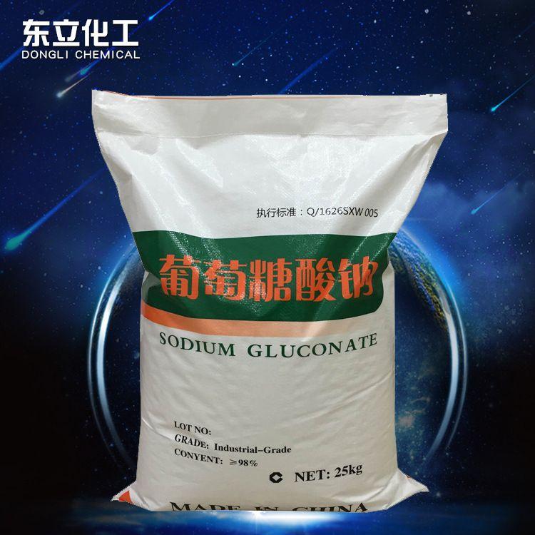 大量供应国标工业级葡萄糖酸钠现货批发98%高含量工业葡萄糖酸钠