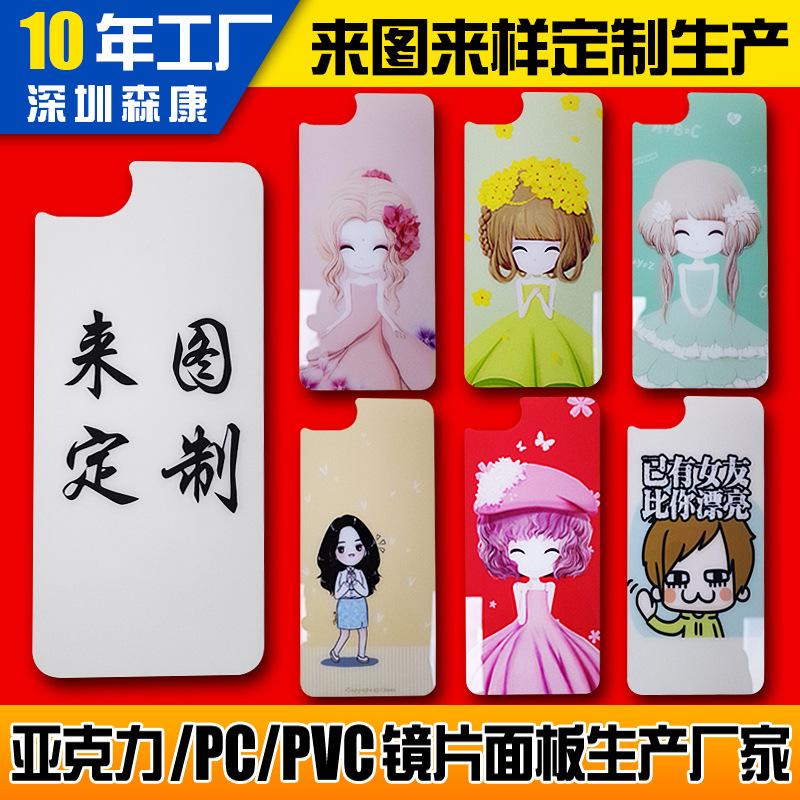 手机保护壳贴片 PC贴片 彩绘亚克力片 打印PC片 彩印PC片材镜片厂