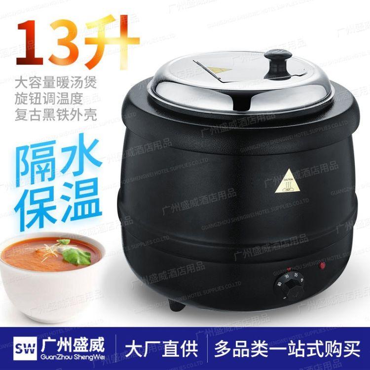 13升大容量电子暖汤煲 自助餐保温汤炉 黑色暖汤炉保温汤锅