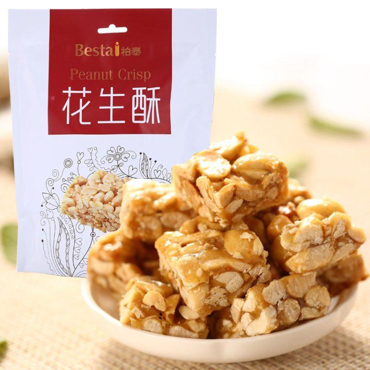 柏泰花生酥糖250g芝麻休闲零食品台湾工艺纯手工硬喜糖果一件代发