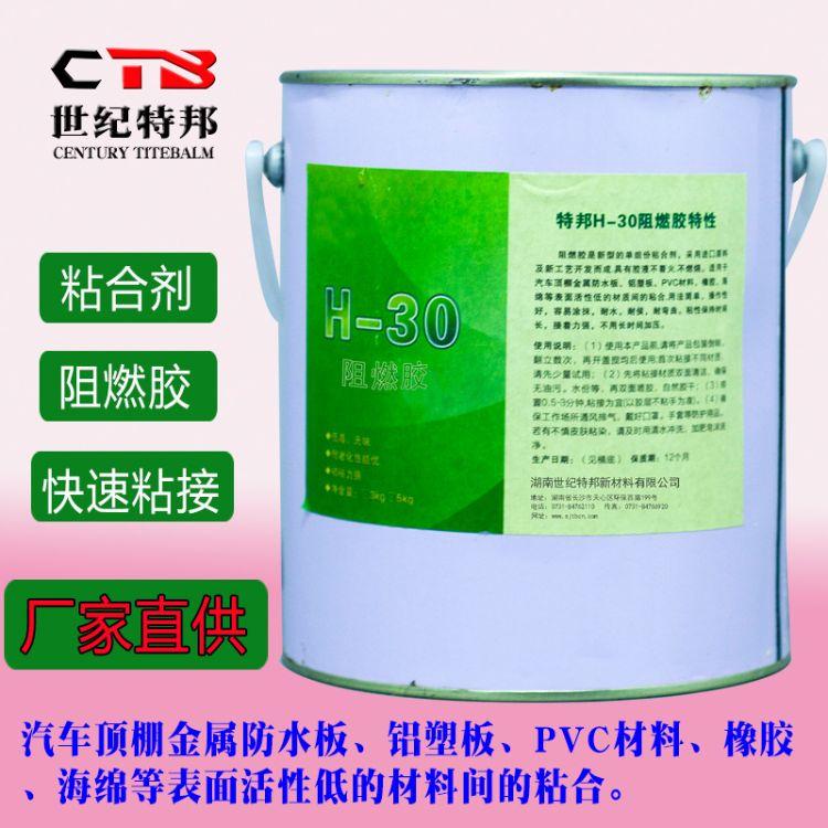 直供橡胶塑料金属木材粘合剂 强力万能胶水耐高温车用粘合剂