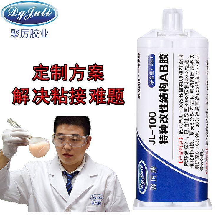 批发强力万能磁铁快干胶水万能粘接剂石材塑料木材金属AB胶粘合剂