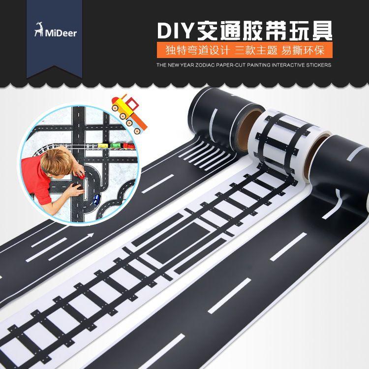 MiDeer弥鹿儿童手工DIY贴纸玩具 无痕粘贴轨道交通胶带情景玩具.1