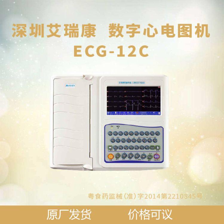 艾瑞康ECG-12C十二道心电图机自动分析存储便携多功能十二导价格