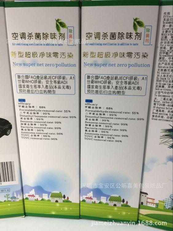 空调消毒杀菌剂,空调消毒杀菌液,家用空调消毒杀菌,汽车消毒