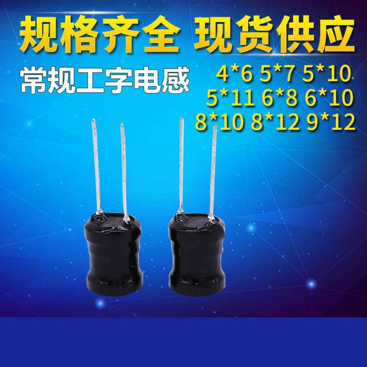 定制高频工字型电感 330uh工字电感器电感线圈 绕线插件工字电感