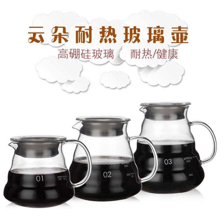 手冲咖啡壶套装家用美式滴滤壶玻璃V60滤杯云朵壶 玻璃咖啡壶
