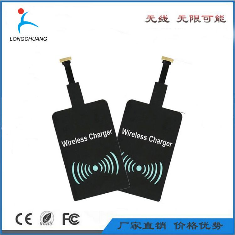 Qi厂家万能无线接收线圈 小米三星芯片等安卓通用无线充电接收器
