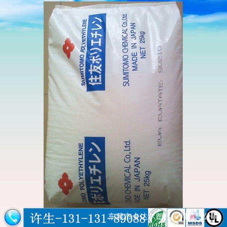 供应日本住友EVA M5011 高粘度热熔粘合剂 共混改性剂