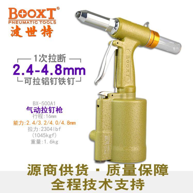 台湾BOOXT气动工具 BX-500A1气动拉钉枪油压拉铆枪4.8抽芯铆钉枪