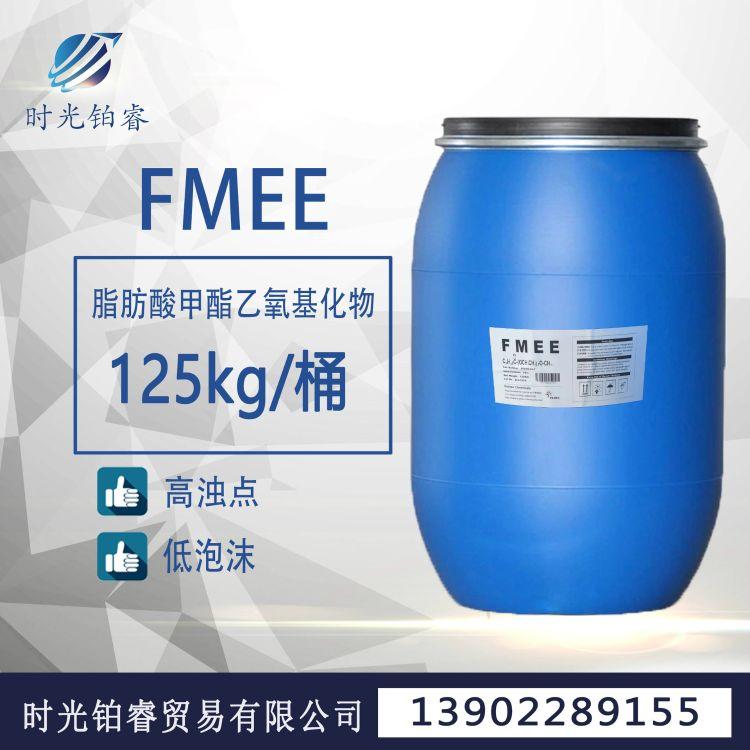 【现货供应】脂肪酸甲酯乙氧基化物 Fmee 优质环保乳化剂厂家直销