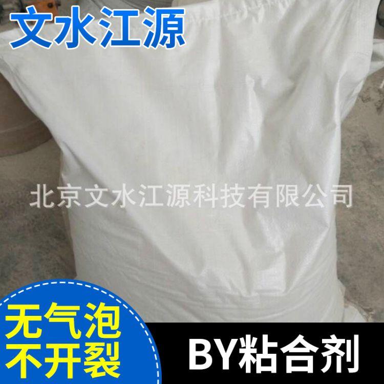 厂家直销 BY粘合剂复合粘合剂 涂料粘合剂 自配涂料专用粘合剂