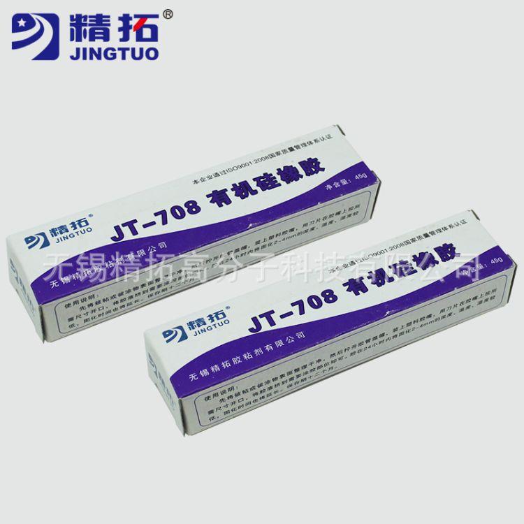 无锡精拓JT-708硅橡胶 耐高低温密封胶 电子胶硅酮胶灌封胶绝缘