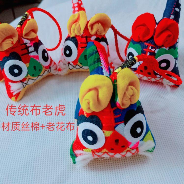 纯手工布老虎摆件 民间特色工艺传统布老虎 中国风礼品小老虎挂件