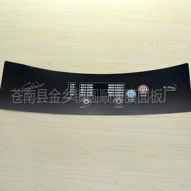 定制薄膜开关贴膜pvc凹凸按键薄膜面贴电器遥控器面板