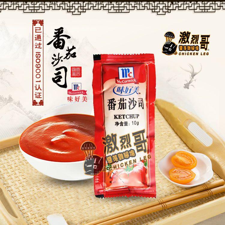 味好美番茄小沙司 番茄酱10g KFC肯德基 薯条蘸酱用10g*600包