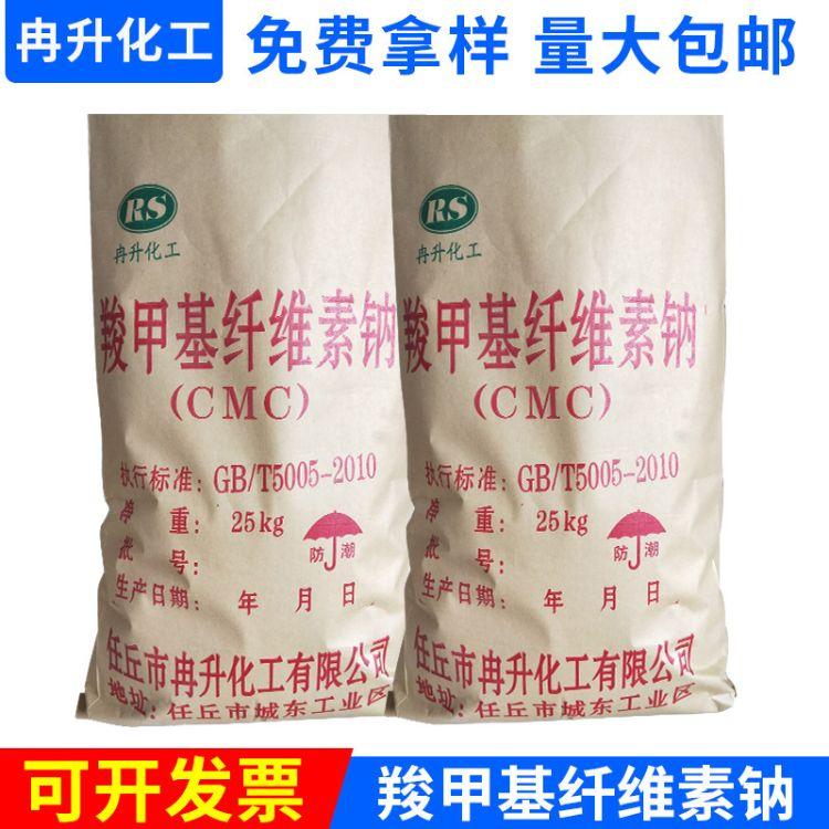 批发cmc羧甲基纤维素 增稠剂 工业级高粘纤维素 速溶羧甲基纤维素