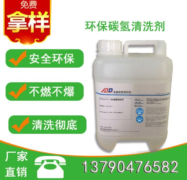 厂家直销 碳氢清洗剂 强力去污环保无毒清洗液