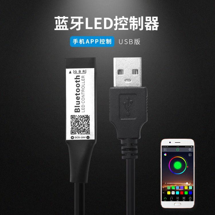 智能无线APP蓝牙控制器灯条 USB蓝牙LED控制器5V超迷你灯带控制器