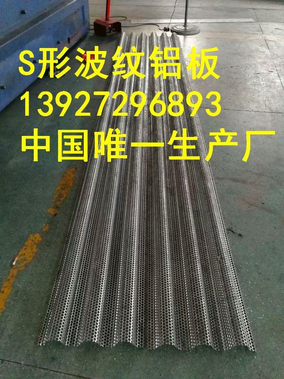 铝合金波浪板,弧形波纹板,瓦楞水波纹铝板,水波纹铝板
