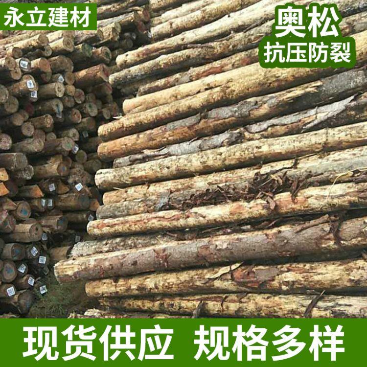 3米4米奥松工地打桩木 奥松原木绿化公园松木桩 防讯木桩 松木桩