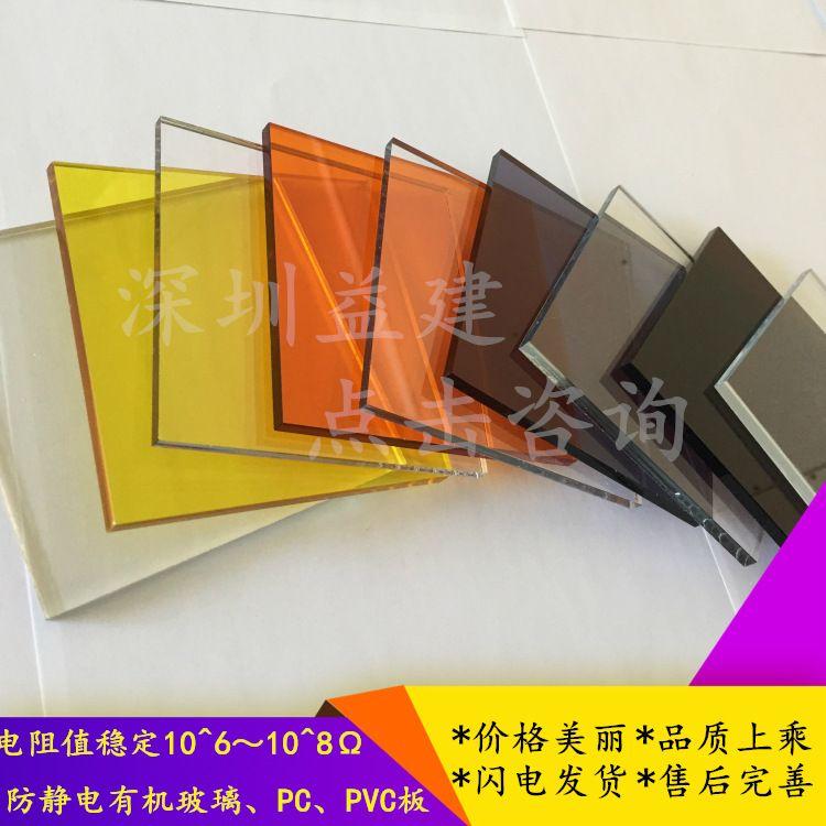 防静电有机玻璃板|抗静电亚克力|3mm有机玻璃板材