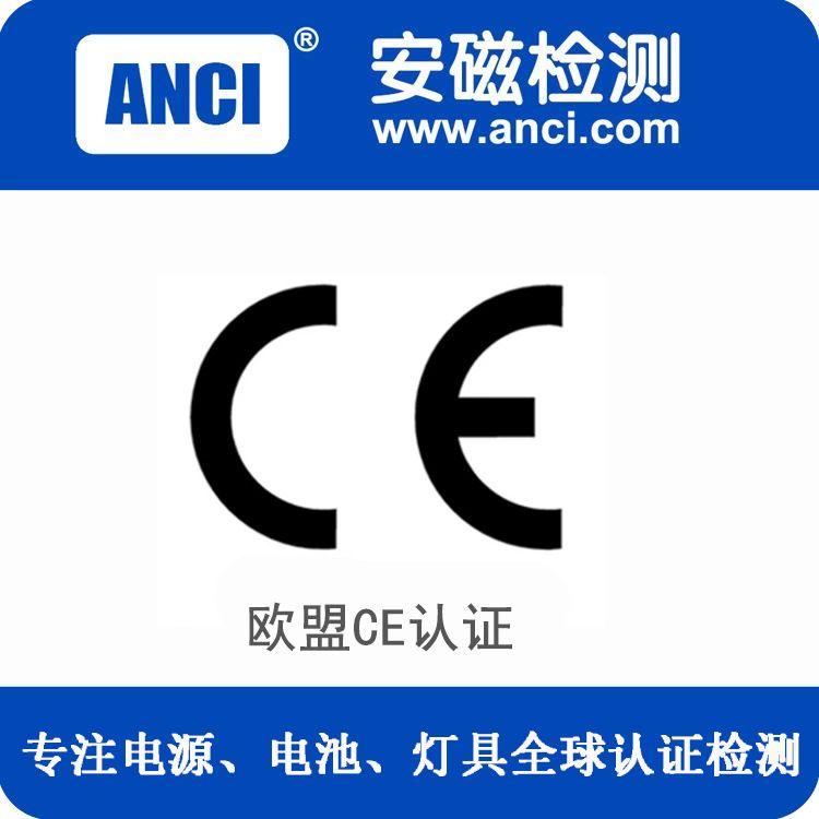 专业CE认证办理公司|电源适配器CE认证办理|CE认证品牌服务商