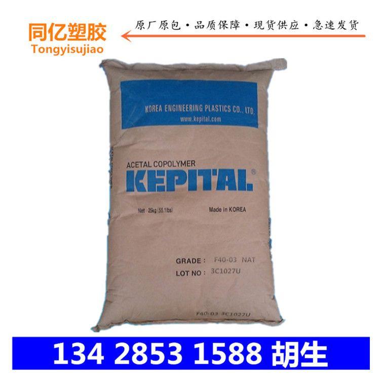 POM韩国工程塑料TC3020 滑石粉填充尺寸稳定性高