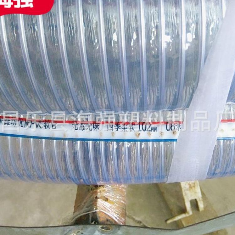 山东海强pvc管钢丝软管 无味透明排水管 102mm透名钢丝软管水管
