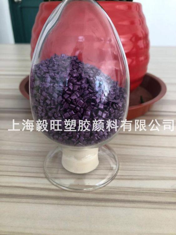 ABS填充色母粒 浅紫色母 ABS专用母料 色母粒填充母料填充母料