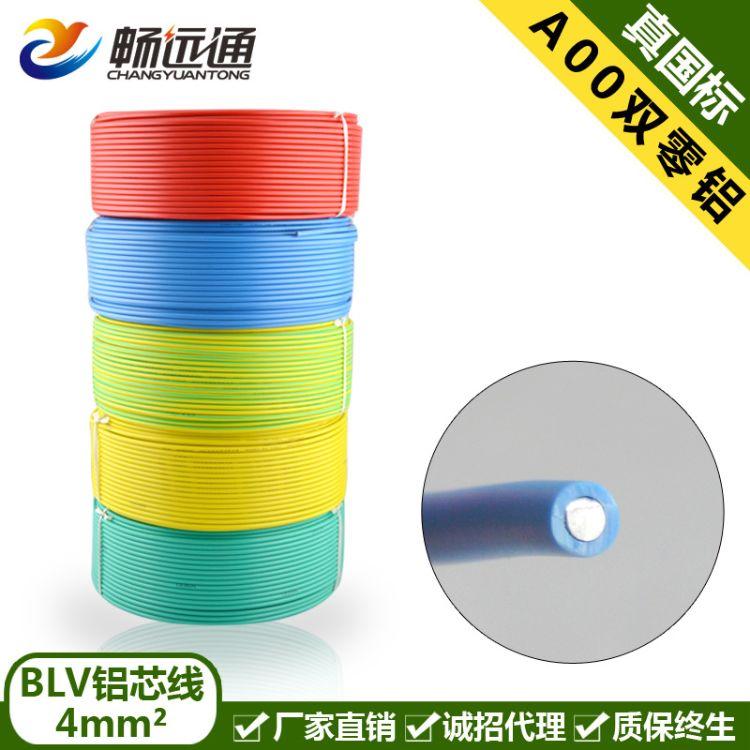 现货供应 电线电缆  BLV4平方单股单芯家用塑铝线 国标百米铝芯线