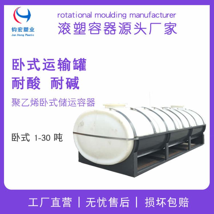 江苏卧式储罐10吨槽罐 20吨运输罐 30立方聚乙烯容器PE酸碱储存罐