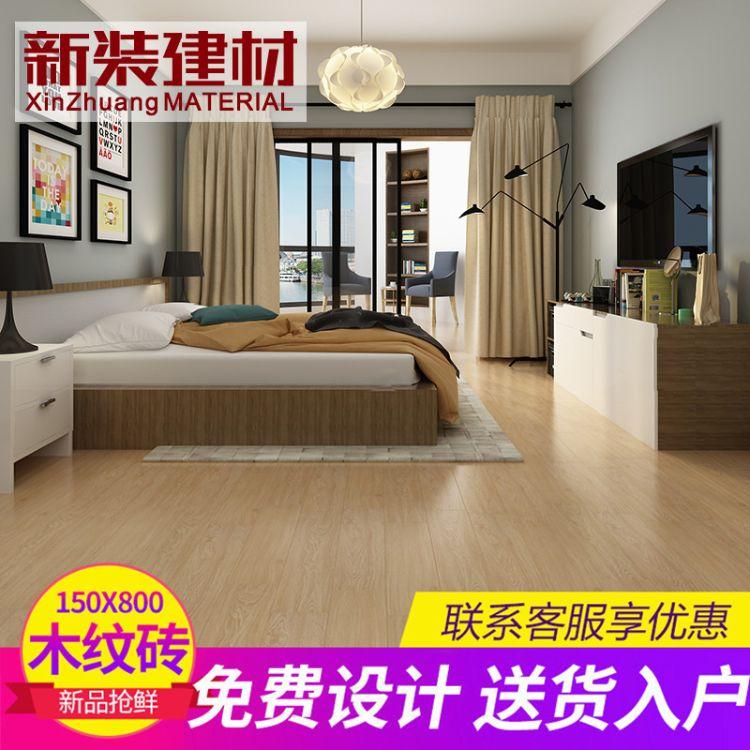 新装 佛山瓷砖150*800木纹仿古地砖欧式客厅防滑仿木地板瓷砖