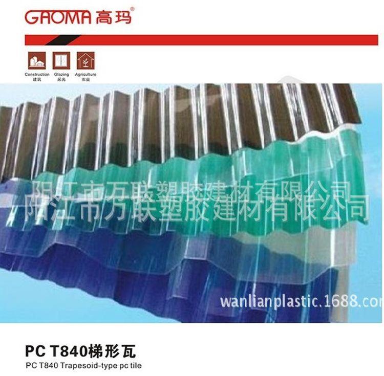 专业生产 pc透明透光板 采光瓦 采光透明瓦 透明瓦 采光板