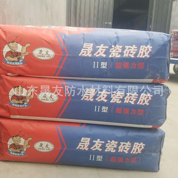 晟友瓷砖胶瓷砖粘接剂粘接水泥厂家直销专业生产瓷砖胶