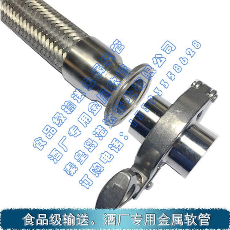 食品级金属软管 输酒金属软管 卫生级金属波纹软管