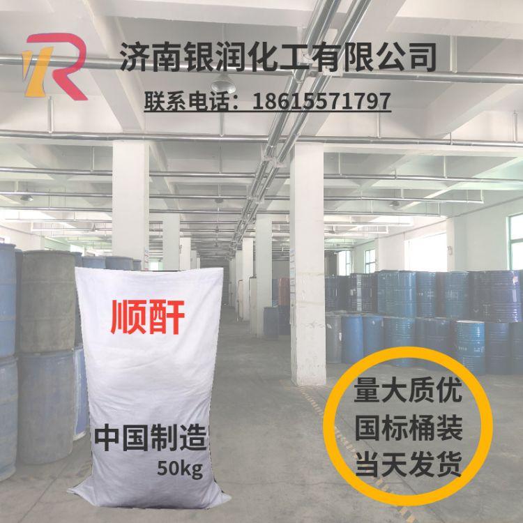 顺酐 工业级 国标桶装 量大优惠 保质保量  99%顺酐