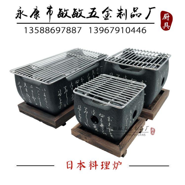 日本料理碳炉日式烧烤炉酒精炉煮茶炉小烤炉烤肉炉迷你炉烧烤炉