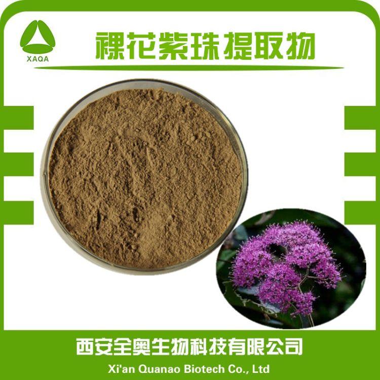裸花紫珠提取物30:1 紫珠叶提取 速溶裸花紫珠粉 喷雾干燥