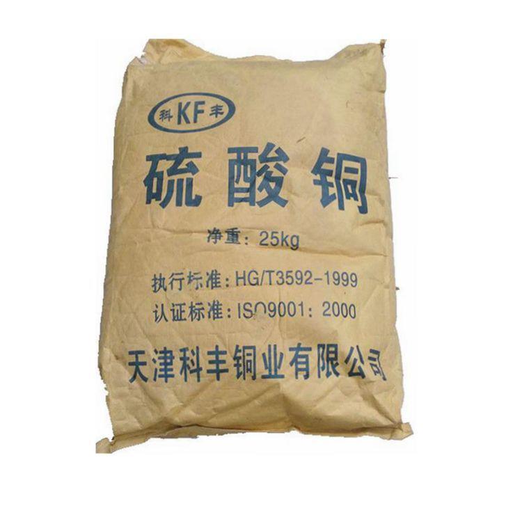 【硫酸铜】高品质高含量99%工业级胆矾 硫酸铜