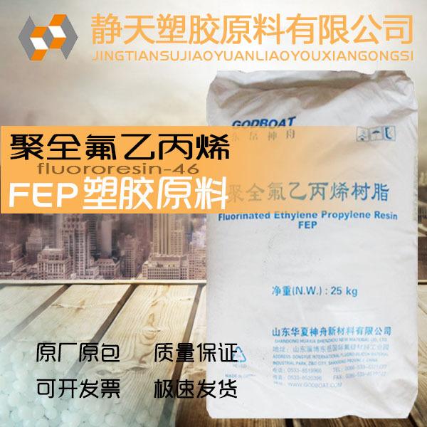FEP山东东岳神舟DS601超高耐磨抗腐蚀 透明fep国产挤出管材氟塑料
