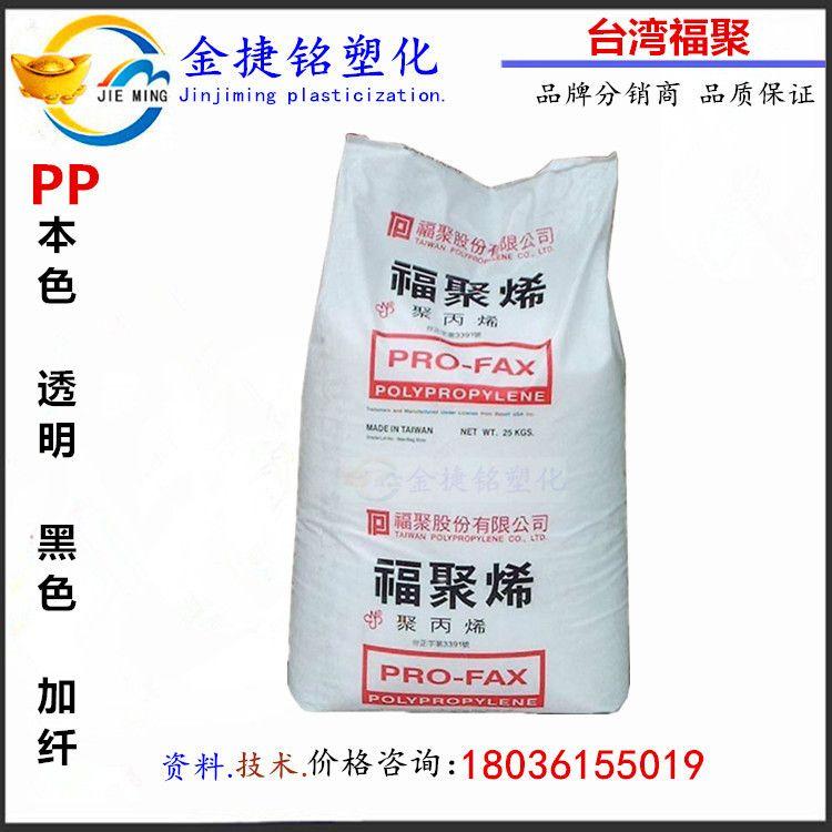 供应 PP 台湾福聚 6331F 无纺布.地毯�.纺织纤维.聚丙烯均聚物