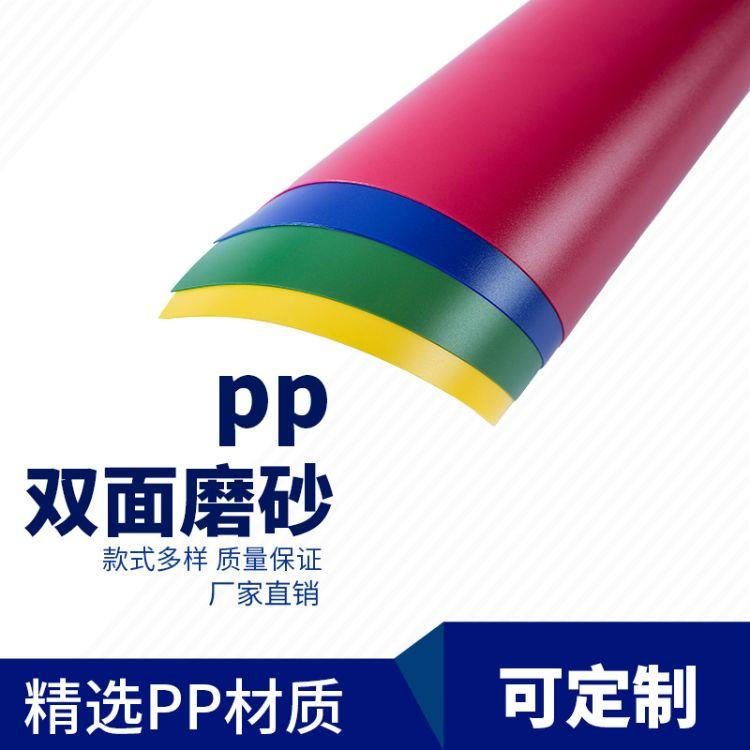 双面磨砂PP片材 PP卷材款式多样 全新料制作 塑料片 镜面磨砂片