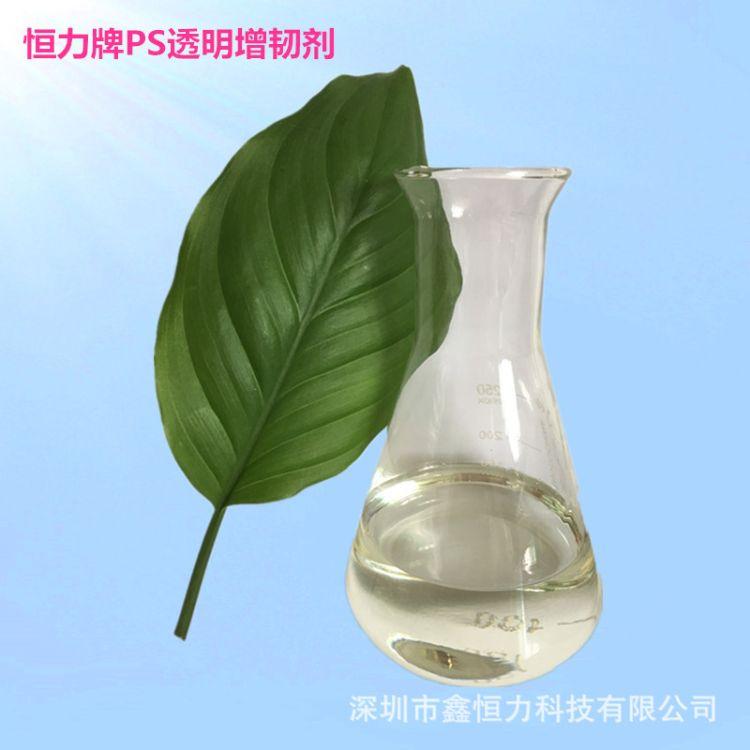 无色透明液体增韧剂PS增塑剂 HIPS增强增韧剂 自主研发 厂家直销